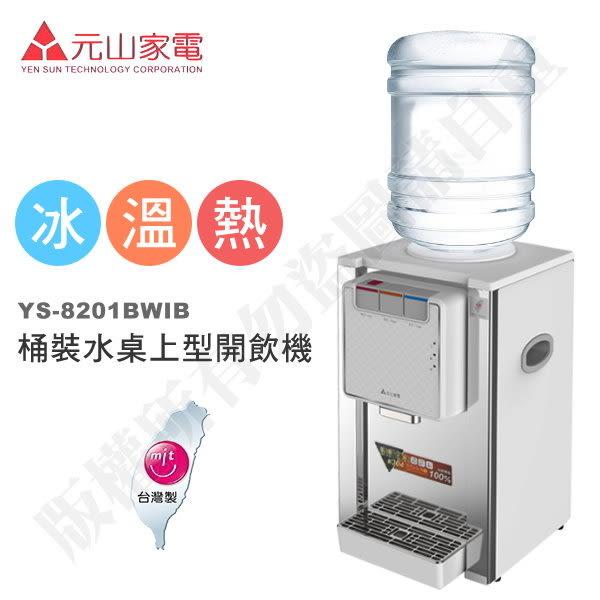 豬頭電器(^OO^) - 元山牌 桌上型不鏽鋼冰溫熱桶裝飲水機【YS-8201BWIB】