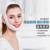 瘦臉貼神器睡眠繃帶提升提拉v臉部緊致下垂法令紋雙下巴咬肌面罩y 芊惠衣屋
