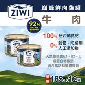 【毛麻吉寵物舖】ZiwiPeak巔峰 92%鮮肉無穀貓主食罐-牛肉 185g-12件組 貓罐頭