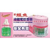 鱷魚液體電蚊香器組合(附藥液)【愛買】