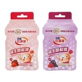比菲多 益生菌軟糖(30g) 草莓/葡萄 款式可選【小三美日】