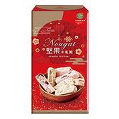 綠源寶~堅果牛軋糖250公克/盒