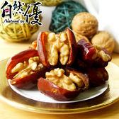 即期品-自然優 椰棗核桃150g 賞味期限收到至少10天以上 品質良好 請盡快食用