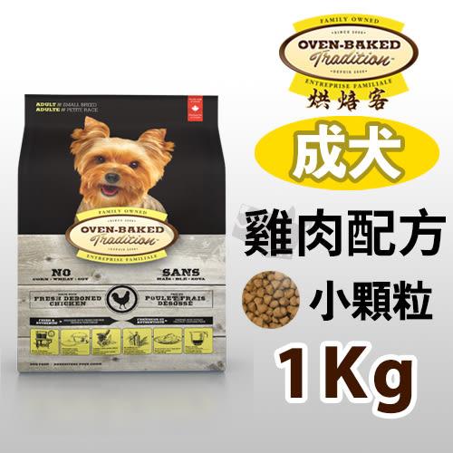 PetLand寵物樂園《加拿大 Oven-Baked烘焙客》非吃不可 - 成犬雞肉配方(小顆粒)1kg / 狗飼料