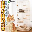 【培菓平價寵物網】日本Richell》ID95576豪華分租貓公寓72*61*166.5cm