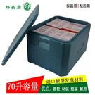 保溫箱EPP泡沫箱 冷藏箱保鮮箱 生鮮配送箱 深藍色70升igo『潮流世家』