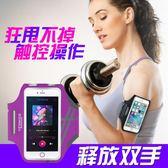觸屏運動手臂包臂套華為小米手機跑步健身男女臂帶