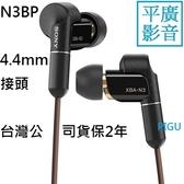 平廣 送3鍵安卓手機線材 SONY XBA-N3BP 耳機 耳道式 台灣公司貨保固2年 平衡有線線材 4.4mm接頭