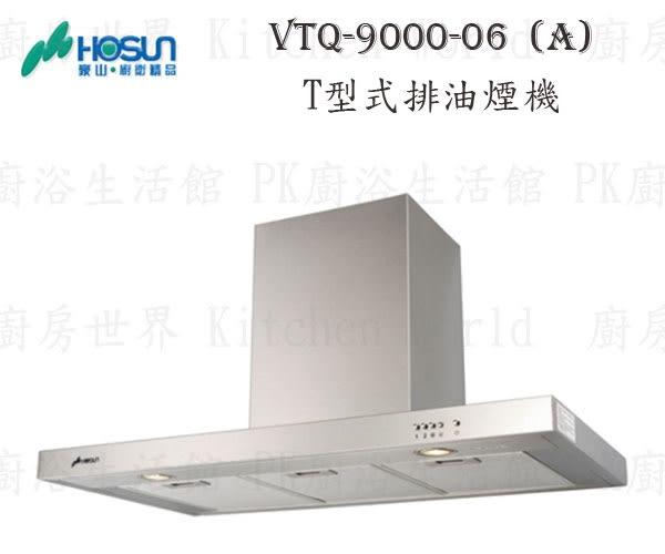 豪山 T型式排油煙機-LED(90CM) VTQ-9000-06A