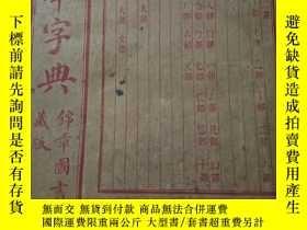 二手書博民逛書店增篆中華字典罕見錦章圖書局 一套齊全。。。除了最前面幾頁反例有些