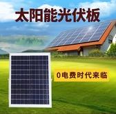 太陽能發電電池充電板10W15W20W30W太陽能板光伏板全套 YXS 莫妮卡