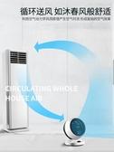 電風扇空氣循環扇家用臺式渦輪對流辦公室搖頭宿舍電扇靜音 潮流衣舍