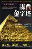 (二手書)埃及三部曲(1):謀殺金字塔