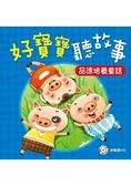 好寶寶聽故事:品德培養童話(附CD)
