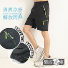 【A001】抗暑涼感雙側鬆緊休閒工作短褲 機能 速乾 多口袋(共三色)● 樂活衣庫