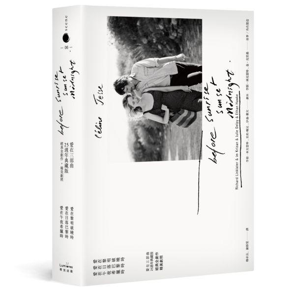 愛在三部曲25週年【珍愛典藏版】:愛在黎明破曉時+愛在日落巴黎時+...【城邦讀書花園】