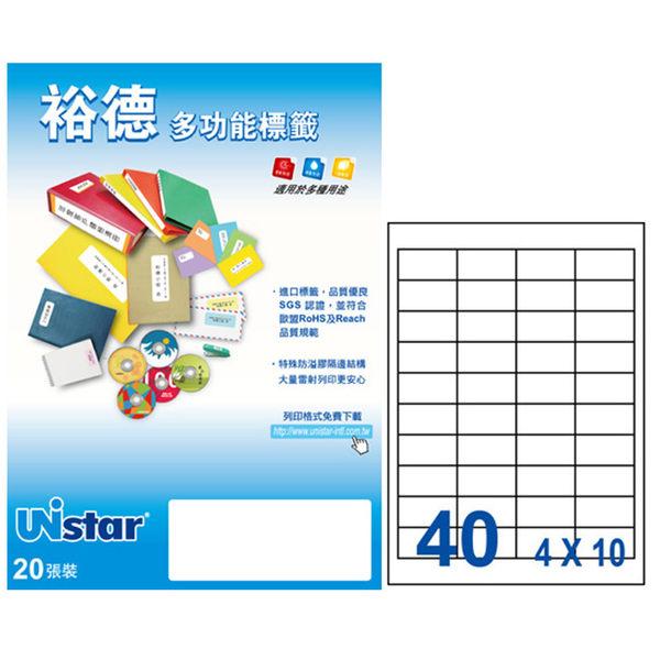 裕德 編號(2) US4474 多功能白色標籤40格(48.5x25.4mm)