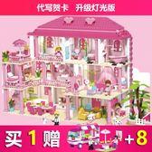 女孩別墅兼容積木拼裝城市系列益智玩具公主城堡6-8-10-12歲jy聖誕狂歡好康八折
