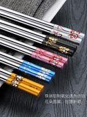 全館超增點大放送合興利304不銹鋼筷子家用5雙套裝創意金屬彩色防滑筷鐵筷子家庭裝