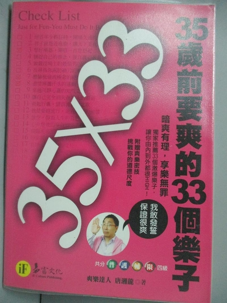 【書寶二手書T5/財經企管_CTT】35歲前要爽的33個樂子_唐湘龍