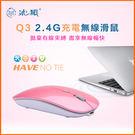 【現貨】滑鼠 無線滑鼠 冰狐 Q3充電滑...