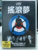 影音專賣店-F13-056-正版DVD【搖滾夢】-紀錄了誰樂團如何從地下樂團推向世界舞台的歷程