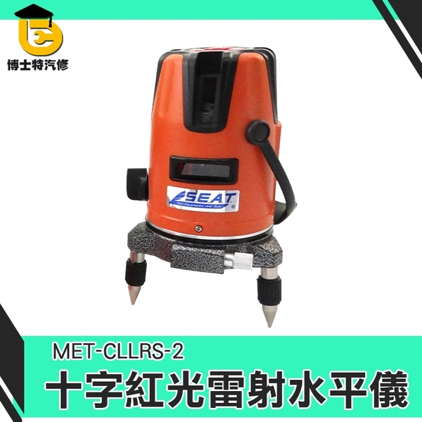 水準儀打線器 紅光2線 貼牆儀 投線儀打線儀 激光水平線 自動打線 MET-CLLRS-2紅外線雷射水平儀