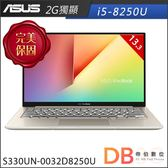 加碼贈★ASUS S330UN-0032D8250U 13.3吋 i5-8250U 2G獨顯 閃漾金 筆電-送USB雙孔充電器