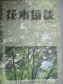 【書寶二手書T7/動植物_JDD】花木續談_張萬佛