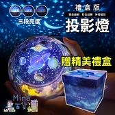 [7-11今日299免運]宇宙星空投影燈 旋轉LED小夜燈 USB燈 聖誕節禮物交換〈mina百貨〉【T0016】