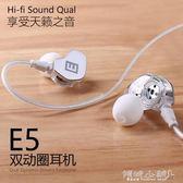 耳機 首望E5雙動圈手機通用HIFI運動耳塞入耳式k歌有線控耳機重低音炮 傾城小鋪