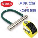 新版 東興U型鎖 + KOVIX KD6  警報碟煞鎖 亮眼黃 超值組合