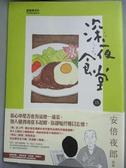 【書寶二手書T1/漫畫書_OOJ】深夜食堂 15_安倍夜郎