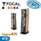 【麥士音響】FOCAL Sopra系列 N3 6色