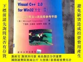 二手書博民逛書店Visual罕見C++2.0 for Win32大全(四)運行庫