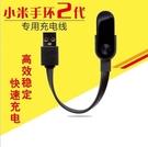 【小米手環2專用充電線】小米2手環充電線 小米手環 光感版標準usb充電器 小米手環充電線