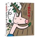 小豬別哭啦!(2版)