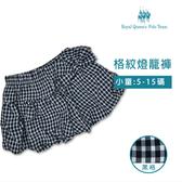 黑格紋燈籠短褲 [13235] RQ POLO 女童 春夏款 5-15碼 現貨