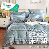 #YN27#奧地利100%TENCEL涼感40支純天絲5尺雙人舖棉床罩兩用被套六件組(限宅配)專櫃等級