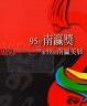 二手書R2YB 2006年10月《95年南瀛獎暨第18屆南瀛美展》臺南縣政府文化
