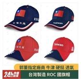 帽子 台灣棒球帽 台灣國旗帽 棒球帽 鴨舌帽 遮陽帽子 (大人版)