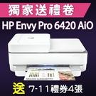 【獨家加碼送400元7-11禮券】HP Envy Pro 6420 AiO 無線雙面傳真噴墨複合機 /適用 NO.67/NO67XL