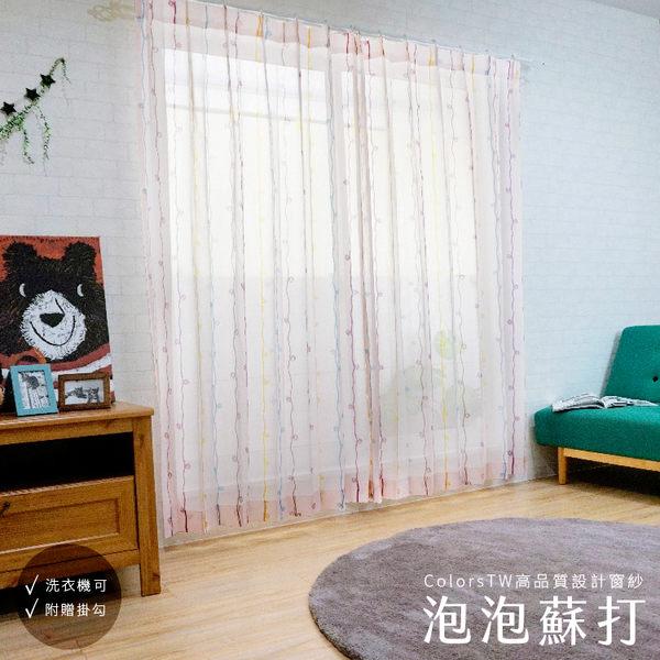 窗紗 紗簾 蕾絲 泡泡蘇打 100×208cm 台灣製 2片一組 可水洗 兩倍抓皺