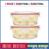 玻璃飯盒可微波爐加熱專用學生上班族餐盒格保鮮水果分隔型便當碗「錢夫人小鋪」