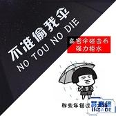 手動雨傘 晴雨兩用折傘文字折疊雨傘黑色傘 不准偷我傘【英賽德3C數碼館】