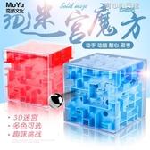 3D立體迷宮球玩具走珠兒童智力開發益智專注力訓練魔幻球平衡魔方YYJ  育心小館