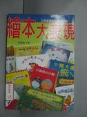 【書寶二手書T5/少年童書_HJA】繪本大表現_林敏宜
