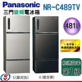 【信源】481公升 Panasonic國際牌變頻三門電冰箱 NR-C489TV