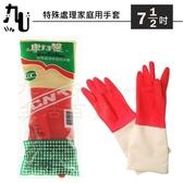 【九元生活百貨】康乃馨 特殊處理家庭用手套/7.5吋 雙色手套 乳膠手套 清潔手套