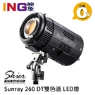 【24期0利率】Skier Sunray 260 DT雙色溫 LED燈 攝影燈 聚光燈 公司貨一年保固 錄影 商攝 外拍 棚燈